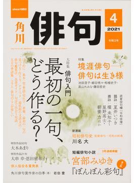 俳句 2021年 04月号 [雑誌]