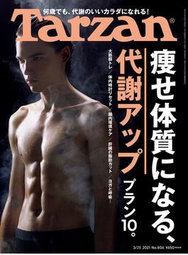 Tarzan (ターザン) 2021年 3月25日号 No.806 [痩せ体質になる、代謝アッププラン10。 ](Tarzan)