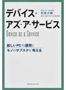 デバイス・アズ・ア・サービス 新しいPCの運用とモノのサブスクを考える