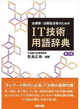 法律家・法務担当者のためのIT技術用語辞典 第2版