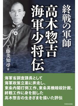 終戦の軍師高木惣吉海軍少将伝