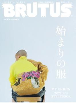 BRUTUS (ブルータス) 2021年 4月1日号 No.935 [始まりの服](BRUTUS)