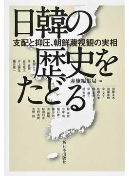 日韓の歴史をたどる 支配と抑圧、朝鮮蔑視観の実相