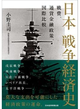 日本戦争経済史 戦費、通貨金融政策、国際比較