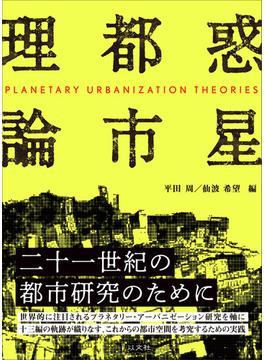 惑星都市理論