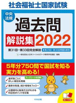 社会福祉士国家試験過去問解説集 2022 第31回−第33回完全解説+第29回−第30回問題&解答