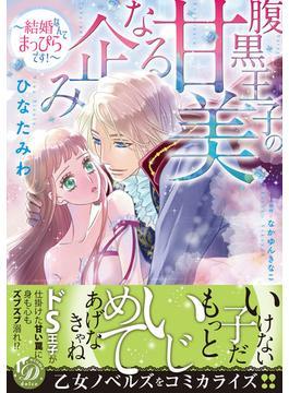 腹黒王子の甘美なる企み 結婚なんてまっぴらです! (乙女ドルチェ・コミックス)(乙女ドルチェ・コミックス)