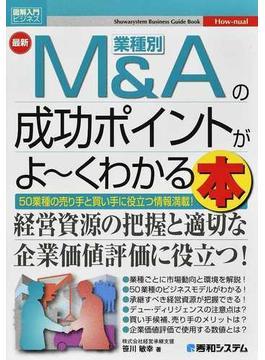 最新業種別M&Aの成功ポイントがよ〜くわかる本 50業種の売り手と買い手に役立つ情報満載!