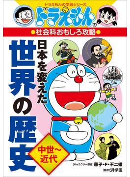 ドラえもんの社会科おもしろ攻略 日本を変えた世界の歴史[中世~近代](ドラえもん)