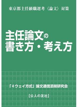主任論文の書き方・考え方 東京都主任級職選考〈論文〉対策