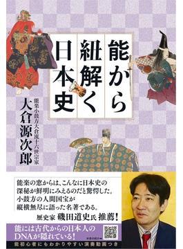 能から紐解く日本史