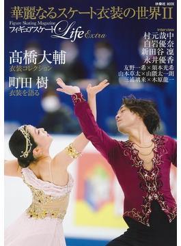 フィギュアスケートLife Extra 華麗なるスケート衣装の世界Ⅱ Figure Skating Magazine(扶桑社MOOK)