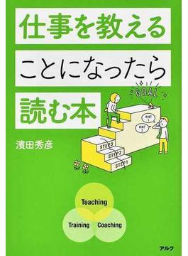 仕事を教えることになったら読む本