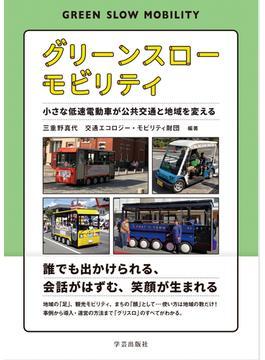 グリーンスローモビリティ 小さな低速電動車が公共交通と地域を変える