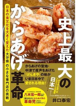 史上最大のからあげ革命 日本の食文化を大きく変えた大分県の小さな専門店の挑戦