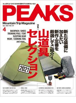 PEAKS 2021年4月号 No.137