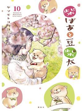 柴ばあと豆柴太 分冊版(10)
