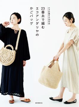 23番糸で編むエコアンダリヤのかごバッグ かぎ針編みの30作品