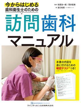 今からはじめる歯科衛生士のための訪問歯科マニュアル