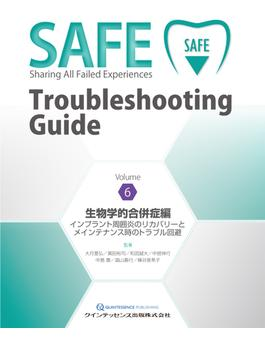 SAFE Troubleshooting Guide Volume6 生物学的合併症編
