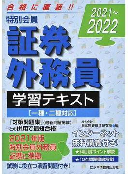特別会員証券外務員学習テキスト 2021〜2022