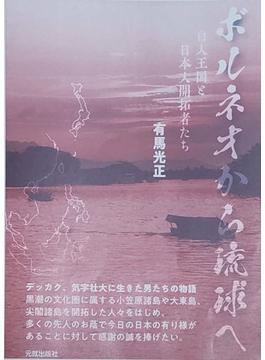 ボルネオから琉球へ 白人王国と日本人開拓者たち