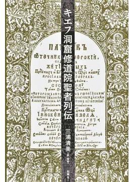 キエフ洞窟修道院聖者列伝