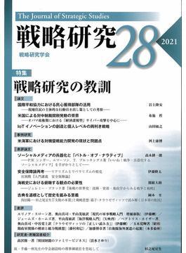 戦略研究 28(2021) 特集戦略研究の教訓