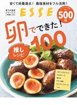 卵でできた!推しレシピ100 安くて栄養満点!最強食材をフル活用!