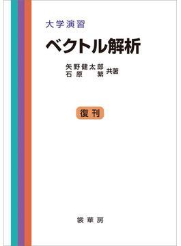 大学演習 ベクトル解析(矢野健太郎、石原繁 共著)(「大学演習新書」シリーズ)