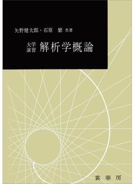 大学演習 解析学概論(矢野健太郎、石原繁 共著)(「大学演習新書」シリーズ)