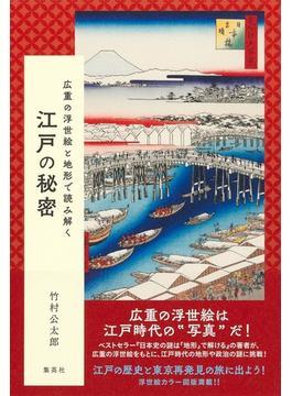江戸の秘密 広重の浮世絵と地形で読み解く