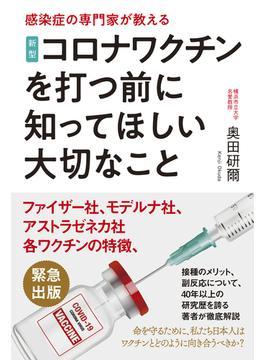 新型コロナワクチンを打つ前に知ってほしい大切なこと 感染症の専門家が教える