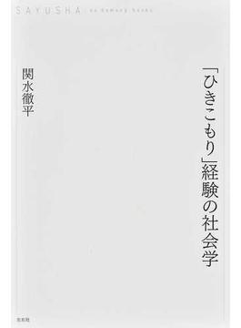 「ひきこもり」経験の社会学 オンデマンド版