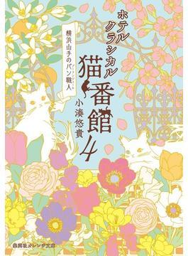 ホテルクラシカル猫番館 横浜山手のパン職人 4(集英社オレンジ文庫)