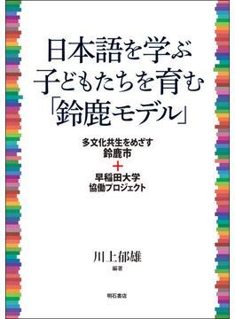 日本語を学ぶ子どもたちを育む「鈴鹿モデル」 多文化共生をめざす鈴鹿市+早稲田大学協働プロジェクト