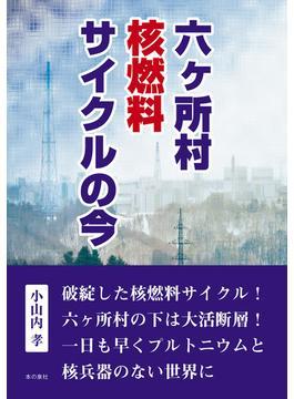 六ケ所村核燃料サイクルの今