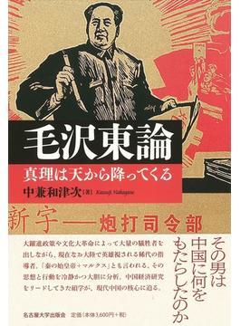 毛沢東論 真理は天から降ってくる