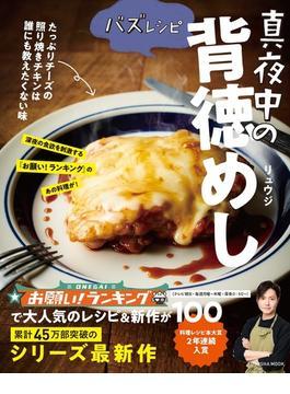 バズレシピ真夜中の背徳めし(扶桑社MOOK)