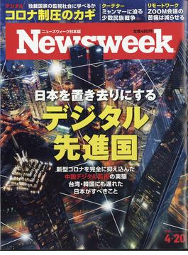 Newsweek (ニューズウィーク日本版) 2021年 4/20号 [雑誌]