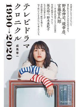 テレビドラマクロニクル 1990→2020