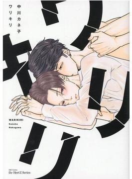 ワリキリ (H&C Comics)