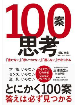 100案思考 「書けない」「思いつかない」「通らない」がなくなる