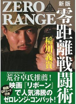 零距離戦闘術 ZERO RANGE 新版 入門編