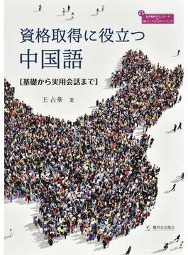 資格取得に役立つ中国語 基礎から実用会話まで