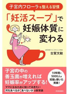 「妊活スープ」で妊娠体質に変わる 子宮内フローラを整える習慣