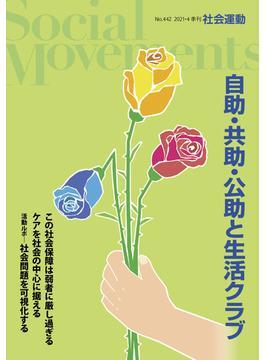 社会運動 No.442(2021−4) 自助・共助・公助と生活クラブ
