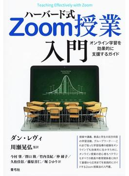 ハーバード式Zoom授業入門 オンライン学習を効果的に支援するガイド