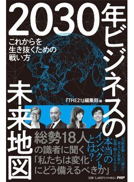 2030年ビジネスの未来地図 これからを生き抜くための戦い方