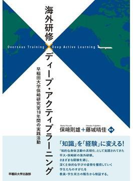 海外研修×ディープ・アクティブラーニング 早稲田大学保崎研究室18年間の実践活動